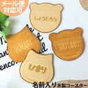 【メール便対応可】コースター 名入れ 木製 名前入り ないれ 木 coaster プレゼント ギフト 出産祝い 子供 アニマル …