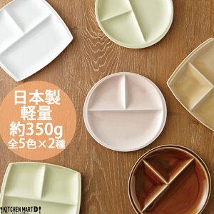 ランチプレート titto チット 選べる5色×2形状 美濃焼 日本製 軽量 軽い 小田陶器 丸 四角 スクエア 国産 食器 カフェ 白磁 白 陶器 仕切り 仕切り皿 ランチ皿 ワンプレート おしゃれ 北欧 子供