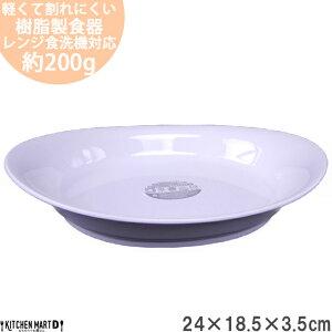 PET樹脂 24×18.5cm カレー皿 パスタ皿 ホワイト子供 介護用 食器 茶 軽量 軽い 割れにくい 日本製 樹脂製 国産 業務用 食洗機対応 即納 即日配送 あす楽対応 ラッピング不可