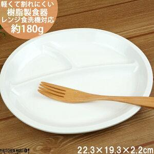 PET樹脂 ランチプレート 楕円 3つ仕切り ホワイト 22.3×19.3cm 白 オーバル 皿 仕切り 仕切り皿 ランチ皿 子供 介護用 食器 軽量 軽い 割れにくい 日本製 樹脂製 国産 業務用 食洗機対応 即納 即日