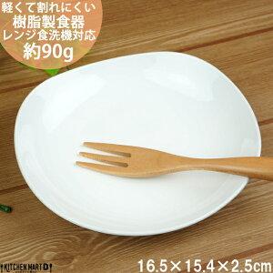 PET樹脂 楕円 プレート M 16.5×15.4cm ホワイト 白 皿 子供 介護用 食器 軽量 軽い 割れにくい 日本製 樹脂製 国産 業務用 食洗機対応 即納 即日配送 あす楽対応 ラッピング不可