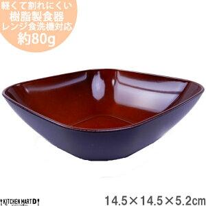 PET樹脂 角型 ボウル L 14.5cm ブラウン 浅鉢 茶色 サラダ 子供 離乳食 介護用 食器 軽量 軽い 割れにくい 日本製 樹脂製 国産 業務用 食洗機対応 即納 即日配送 あす楽対応 ラッピング不可