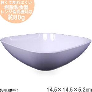 PET樹脂 角型 ボウル L 14.5cm ホワイト 浅鉢 白 サラダ 子供 離乳食 介護用 食器 軽量 軽い 割れにくい 日本製 樹脂製 国産 業務用 食洗機対応 即納 即日配送 あす楽対応 ラッピング不可