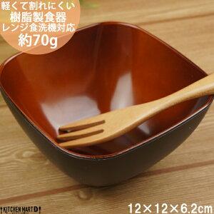 PET樹脂 角型 ボウル M 12cm ブラウン 小鉢 茶色 子供 離乳食 介護用 食器 軽量 軽い 割れにくい 日本製 樹脂製 国産 業務用 食洗機対応 即納 即日配送 あす楽対応 ラッピング不可
