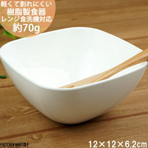 PET樹脂 角型 ボウル M 12cm ホワイト 小鉢 白 子供 離乳食 介護用 食器 軽量 軽い 割れにくい 日本製 樹脂製 国産 業務用 食洗機対応 即納 即日配送 あす楽対応 ラッピング不可