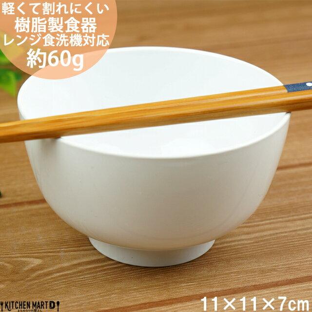 子供 食器 11cm ご飯茶碗 汁椀/ホワイト【白/軽量/軽い/日本製/PET樹脂/樹脂製/離乳食 食器】【HLS_DU】