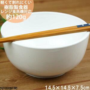 PET樹脂 14.5cm 中丼 ホワイト 白 丼 茶碗 子供 介護用 食器 茶 軽量 軽い 割れにくい 日本製 樹脂製 国産 業務用 食洗機対応 即納 即日配送 あす楽対応 ラッピング不可