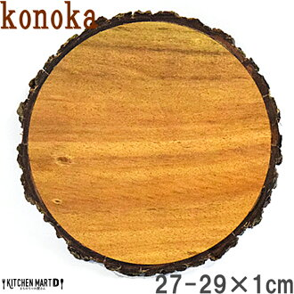Flat plate round 27-29cm double circle type acacia wooden tree tree stump log plate pizza plate pizza plate interior miscellaneous goods handmade cafe tableware Wood burning home party display stylish Ryu Kano-adaptive lapping impossibility