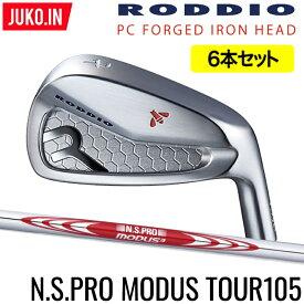ロッディオ RODDIO PC FORGED アイアン5-PW(6本セット)右用のみ N.S.PRO MODUS3 TOUR 105 シャフト 組み込み工賃込み PCフォージドJUKO.IN グルッペ