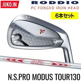 ロッディオ RODDIO PC FORGED アイアン5-PW(6本セット)右用のみ N.S.PRO MODUS3 TOUR 130 シャフト 組み込み工賃込み PCフォージドJUKO.IN グルッペ