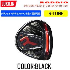 ロッディオ RODDIO Sデザイン ドライバー オーバーサイズ ブラックカラーヘッド R-TUNE(選択可能シャフト:グラファイトデザイン) スリーブタイプ・レンチ付カチャカチャ仕様 希望シャフト指定可能 JUKO.IN グルッペ (ヘッド単体での販売は不可!)