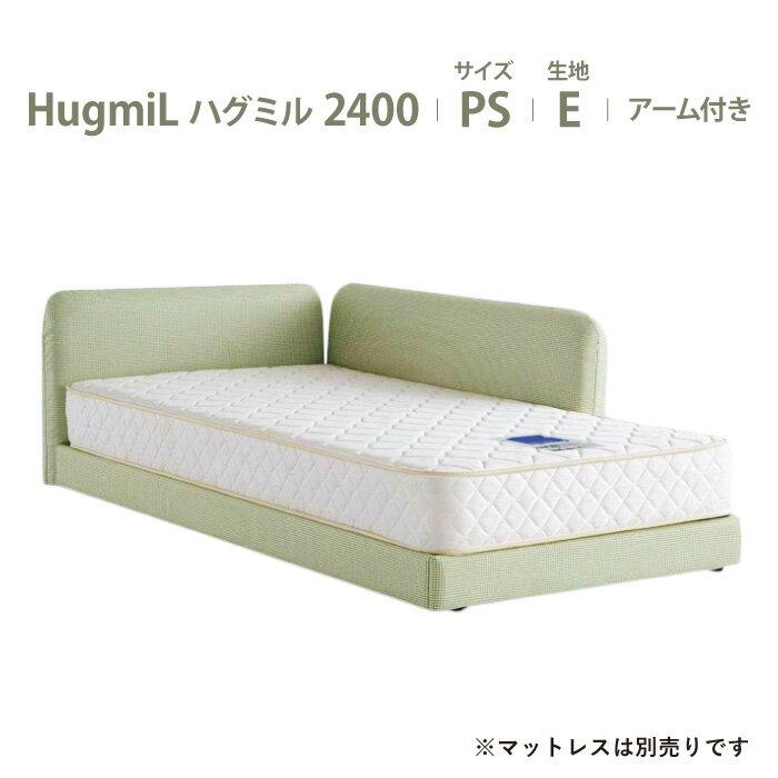 【受注生産】川の字で眠ろう ドリームベッド ハグミル2400 パパとママと子どものためのやさしく包み込まれるようなベッド 布製 超低床 日本製 PS シングルサイズ 布地:Eランク アーム付きタイプ dreambed マットレス別売