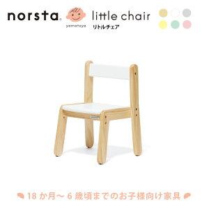 norsta キッズチェア yamatoya ノスタ 子供向け家具 リトルチェア 6色展開 高さ2段階調整可能 大和屋 キッズ 送料無料