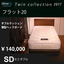【送料無料】正規販売店 twin collection 2017 [最新モデル] flat20 [セミダブル] シモンズ ベッド マットレス付き 日本製 SIM...