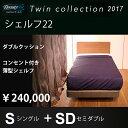 【送料無料】正規販売店 twin collection2017[最新モデル] shelf22 [シングル/セミダブルセット] シモンズ ベッド マットレス付き ...