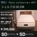【送料無料】正規販売店 twin collection 2017[最新モデル] shelf35DC/DR[セミダブル2台セット]シモンズ ベッド マットレス付き...