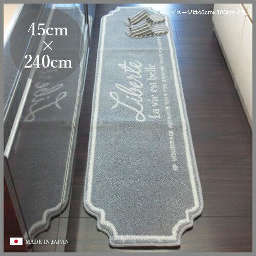 Liberte キッチン/ソファ/ベッド マット 45cm×240cm