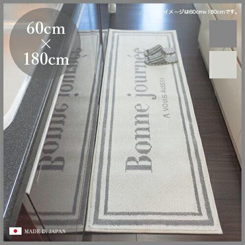 Bonne journee キッチン/ソファ/ベッド マット 60cm×180cm