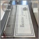 Bonne journee キッチン/ソファ/ベッド マット 60cm×240cmキッチンマット/240cm/180cm/足元マット/ラグマット/洗える/おしゃ...