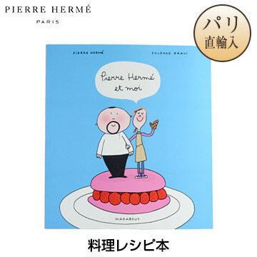 【パリ直輸入】 MARABOUT Pierre Herme et moi ピエール・エルメの本 青い表紙[パリ・洋書・レシピ本・お菓子本]