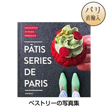 【パリ直輸入】PATIS SERIES DE PARIS パリのペストリー[パリ・洋書・レシピ本]