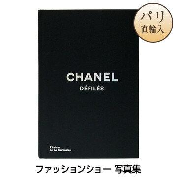 【フランス直輸入】CHANEL DFILES シャネル ファッションショー 写真集[パリ・洋書・ファッション・モード]