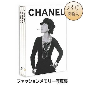 【フランス直輸入】CHANEL Memoire de la Modeシャネル ファッションメモリー写真集 3冊セット[パリ・洋書・ファッション・モード]