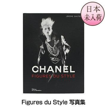 【フランス直輸入】CHANEL シャネル日本未入荷!フランス語版Figures du Style 写真集[パリ・洋書]