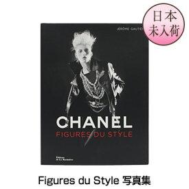 57055bca7ad3 【パリ直輸入】CHANEL シャネル日本未入荷!フランス語版Figures du Style