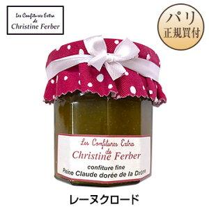 【パリ直輸入】クリスティーヌ・フェルベール レーヌクロード コンフィチュール 220g Christine Ferber Reine claude doree de la Drome [パリ・食品・ジャム]