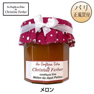 【パリ直輸入】クリスティーヌ・フェルベール メロン コンフィチュール 220g Christine Ferber Melon du Haut Poitou [パリ・食品・ジャム]