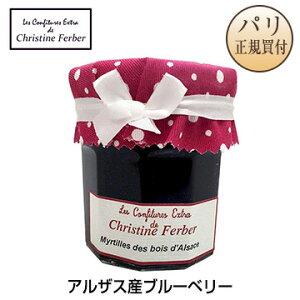 【パリ直輸入】クリスティーヌ・フェルベール Confiture de Myrtilles des bois d'Alsace アルザス産ブルーベリー コンフィチュール 220g [パリ・食品・ジャム]