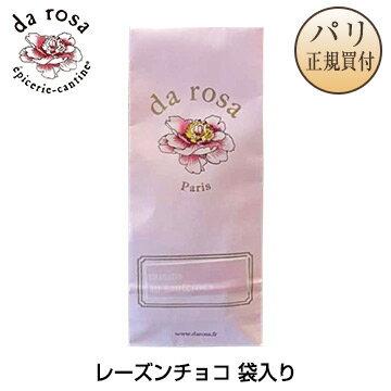 【パリ直輸入】日本未入荷!パリのお土産の定番!Da Rosa ダ ローザRaisins au Sauternesソーテルヌ レーズンチョコレート 袋入り 180g[フランス・お菓子・チョコレート]