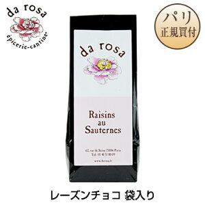 【パリ直輸入】日本未入荷!パリのお土産の定番!Da Rosa ダ ローザ Raisins au Sauternes ソーテルヌ レーズンチョコレート 袋入り 140g [フランス・お菓子・チョコレート]