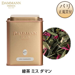 【フランス直輸入】DAMMANN FRERES ダマン...