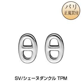 新品 HERMES エルメス ピアス シェーヌダンクル TPM シルバー アクセサリー【H】【Boucles d'oreilles Chaine d'Ancre, tres petit modele】