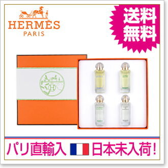 HERMES爱马仕LA COLLECTION DES PARFUMS JARDINS花园收集淡香水小香水安排4个装各7.5ml[法国、香星期三/芬芳]