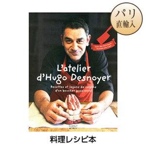 【パリ直輸入】 L'atelier d'Hugo Desnoyer 超有名なお肉屋さん!デノワイエの肉の料理本[パリ・洋書・レシピ本]