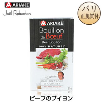 进入5袋ARIAKE乔尔·robushon Bouillon de Boeuf牛肉的肉汤茶袋[法国、食品、调料]