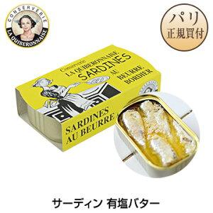 【パリ直輸入】La Quiberonnaise ラ・ギブロネーズ イワシの缶詰 SARDINES AU BEURRE BORDIER サーディン ボルディエバター有塩 115g 黄色 [フランス・食品・缶詰]
