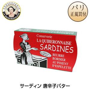 【パリ直輸入】La Quiberonnaise ラ・ギブロネーズ イワシの缶詰 SARDINES BEURRE BORDIER AU PIMENT D'ESPELETTE サーディン ボルディエバター漬け エスペレット唐辛子 115g 赤色 [フランス・食品・缶詰]
