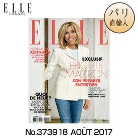 【パリ直輸入】ELLE France エル・フランスNo.3739 18 AOUT 2017 フランス語版[パリ・洋雑誌・ファッション雑誌]