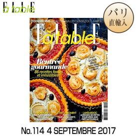 【パリ直輸入】ELLE a table エル・ア・ターブルNo.114 4 SEPTEMBRE 2017 フランス語版[パリ・洋雑誌・料理雑誌]