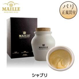【パリ直輸入】MAILLE マイユ・シャブリ・マスタード 量り売り 白い瓶入り 125g [パリ・食品・調味料]