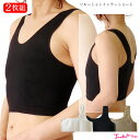 【送料無料】【日本製】ソルーションインナー2枚組SET ショートタイプS〜XL【大きな胸もすっきり】【綿素材】【トラン…