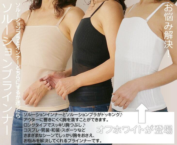 【送料無料】【日本製】ソルーションブラインナー S〜XL【大きな胸もすっきり】【胸を小さく見せるブラ】【ギャルソン】【矯正下着】【補正下着】【コスプレインナー】【胸つぶし タンクトップ】【和装ブラ】【スポーツブラ】【バストダウン】