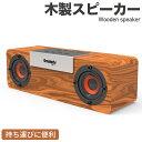 Bluetooth スピーカー ブルートゥーススピーカー10W木製ワイヤレススピーカー 持ち運びに便利/デュアルドライバー/TWS…