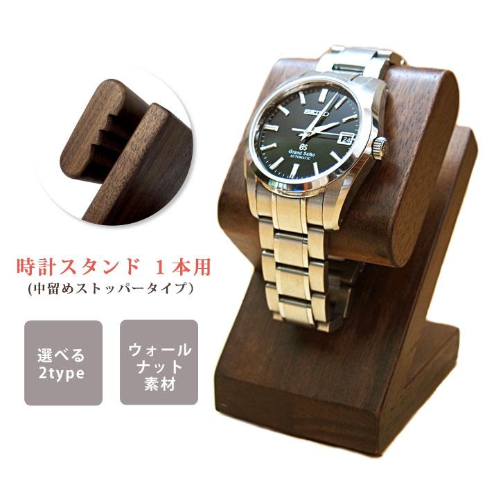 時計スタンド 腕時計 スタンド 1本用 【中留めストッパータイプ】 ケース 時計置き 時計ケース ディスプレイスタンド ウォールナット 国産
