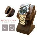【300円OFFクーポン】時計スタンド 腕時計 スタンド 1本用 【中留めストッパータイプ】 時計 スタンド 腕時計スタンド…