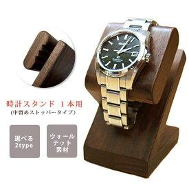 時計スタンド 腕時計 スタンド 1本用 【中留めストッパータイプ】 時計 スタンド 腕時計スタンド ウォッチスタンド ケース 時計置き 時計ケース ディスプレイスタンド ウォールナット 国産